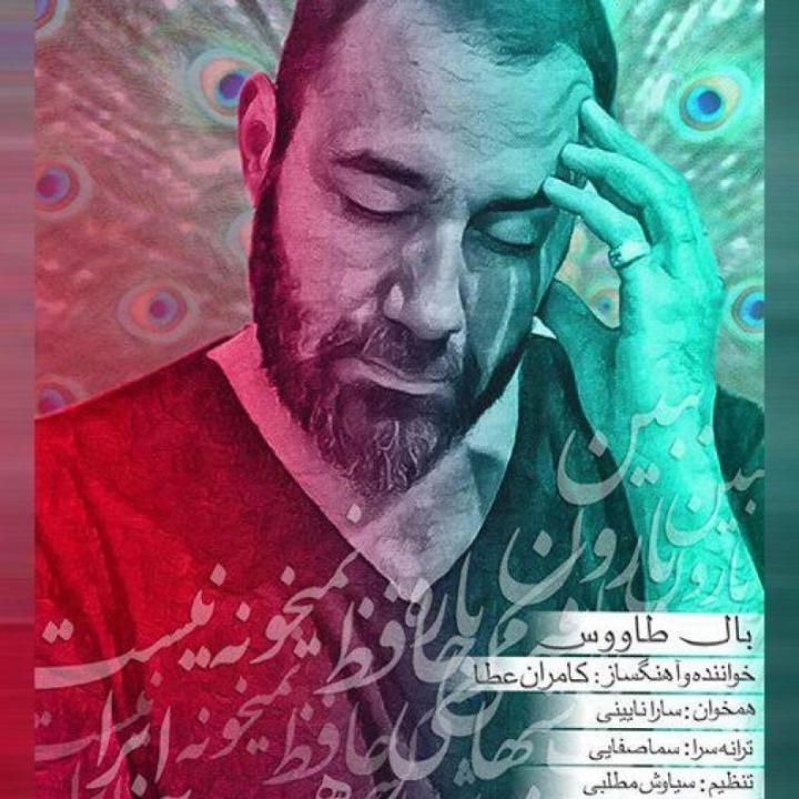 kamran_atta_sara_naeinni_bale_tavoos